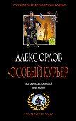 Алекс Орлов -Особый курьер