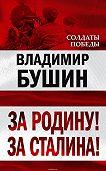 Владимир Бушин - За Родину! За Сталина!