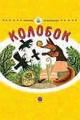 Русские народные сказки -Колобок