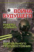 Виталий Поликарпов -Войны будущего. От ракеты «Сармат» до виртуального противостояния