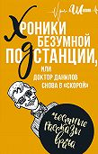 Андрей Левонович Шляхов -Хроники безумной подстанции, или доктор Данилов снова в «скорой»