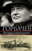 Михаил Горбачев -Остаюсь оптимистом