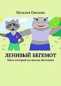 Наталия Овезова -Ленивый Бегемот. Стихи для детей