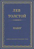 Лев Толстой -Полное собрание сочинений. Том 3. Произведения 1852–1856 гг. Набег