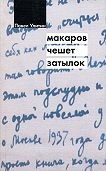 Павел Улитин - Макаров чешет затылок