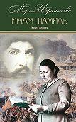 Мариам Ибрагимова -Имам Шамиль. Книга первая