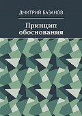 Дмитрий Базанов -Принцип обоснования