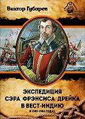 Виктор Губарев - Экспедиция сэра Фрэнсиса Дрейка в Вест-Индию в 1585–1586 годах
