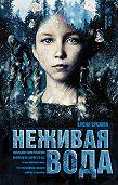 Елена Ершова -Неживая вода