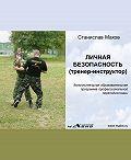 Станислав Махов - Личная безопасность (тренер-инструктор)