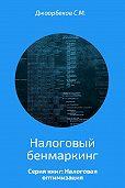 Джаарбеков Маратович -Налоговый бенчмаркинг