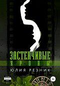 Юлия Резник -Застенчивые кроны