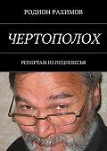 Родион Рахимов -Чертополох. Репортаж из поднебесья
