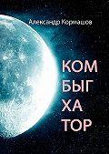 Александр Кормашов -Комбыгхатор