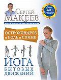 Сергей Макеев -Остеохондроз и боль в спине. Йога бытовых движений