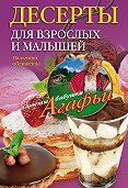 Агафья Звонарева -Десерты для взрослых и малышей. Пальчики оближешь!