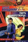 Дмитрий Володихин -Убить миротворца