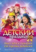 Алиса Бочко -Детский праздник. Книга идей и сценариев для хороших родителей
