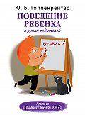 Юлия Гиппенрейтер - Поведение ребенка в руках родителей
