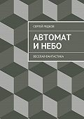 Сергей Редков -Автомат инебо