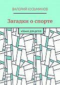 Валерий Кузьминов -Загадки оспорте. Чтение для детей