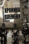 Игорь Афонский - Хроника Племени