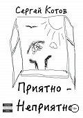 Сергей Котов -Приятно-неприятно