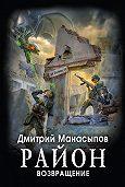 Дмитрий Манасыпов -Возвращение