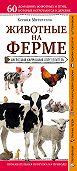 Ксения Митителло -Животные фермы. Наглядный карманный определитель