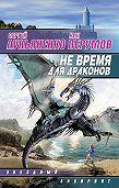 Сергей Лукьяненко -Не время для драконов