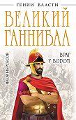Яков Нерсесов - Великий Ганнибал. «Враг у ворот!»