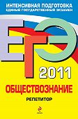 Анна Лазебникова -ЕГЭ 2011. Обществознание: репетитор