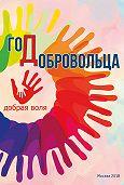 Коллектив авторов -Год добровольца (сборник)