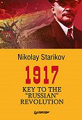 "Николай Стариков -1917. Key to the ""Russian"" Revolution"
