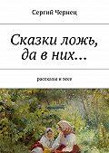 Сергий Чернец -Сказки ложь, да вних…