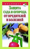 Александр Снегов -Защита сада и огорода от вредителей и болезней