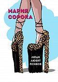 Мария Сорока -Люди любят психов