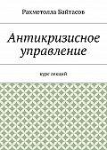 Р. Р. Байтасов -Антикризисное управление. Курс лекций