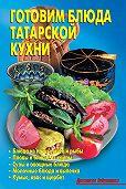 Литагент Издательство Аделант -Готовим блюда татарской кухни