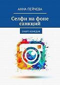 Анна Пейчева -Селфи нафоне санкций. смарт-комедия