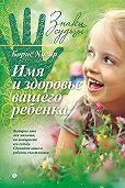 Борис Хигир -Имя и здоровье вашего ребенка