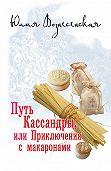 Юлия Вознесенская - Путь Кассандры, или Приключения с макаронами
