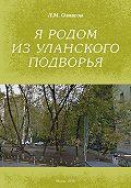 Леонид Оливсон - Я родом из Уланского подворья