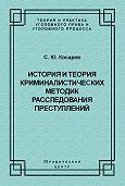 Сергей Косарев - История и теория криминалистических методик расследования преступлений