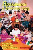 В. Лещинская -Праздники в детском саду
