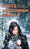Оксана Ласовская -Вслед за весенним ливнем