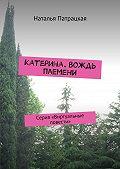 Наталья Патрацкая - Катерина. Вождь племени. Серия «Виртуальные повести»