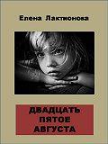 Елена Лактионова -Двадцать пятое августа
