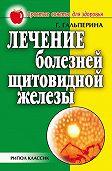 Галина Гальперина -Лечение болезней щитовидной железы