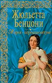 Жюльетта Бенцони -Мария – королева интриг